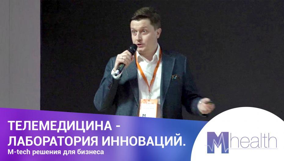 Кузнецов С. - Телемедицина. Лаборатория инноваций. M-tech решения для бизнеса