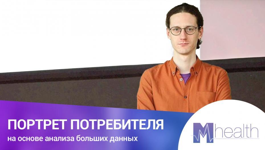 Паперный Евгений - Портрет потребителя на основе анализа больших данных