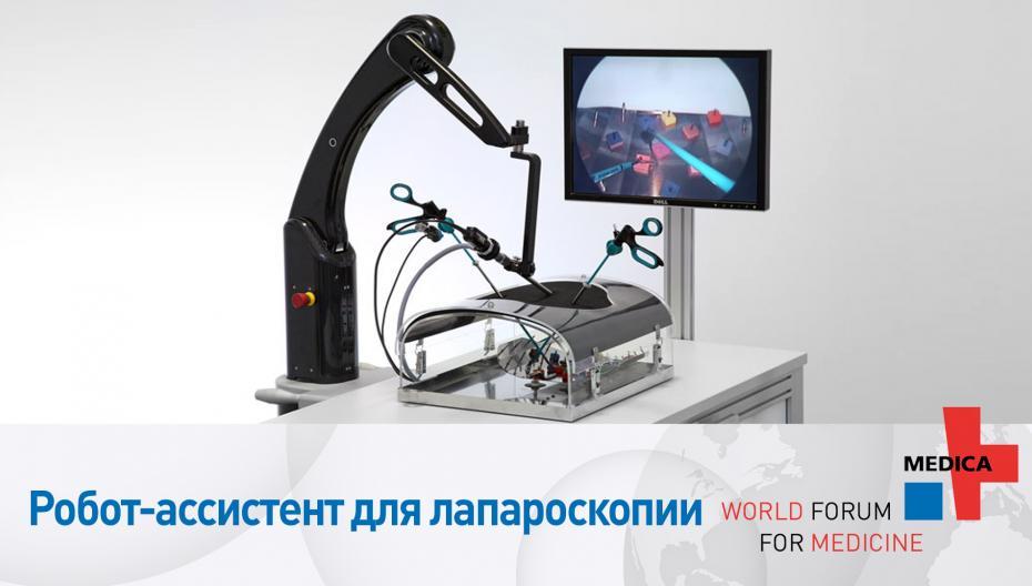 AKTORmed SOLOASSIST: Роботизированный «помощник» при лапароскопии