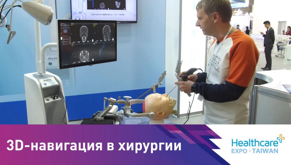 Retina: Трехмерная навигация для черепно-лицевых операций и операций на мозге