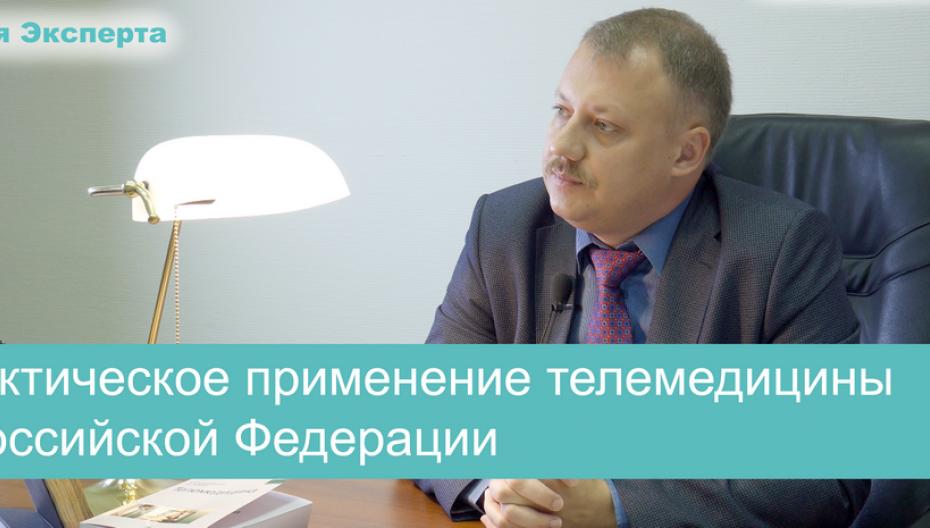 Практические аспекты применения телемедицины в России. Интервью с Владзимирским А.В.