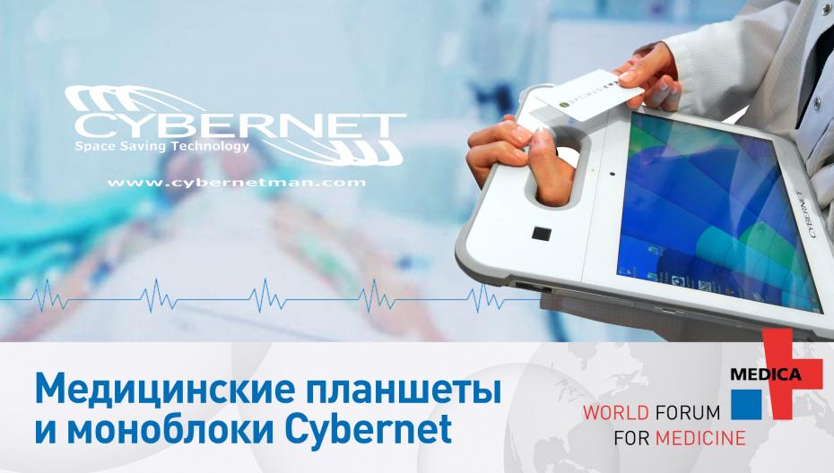 Медицинские компьютеры Cybernet
