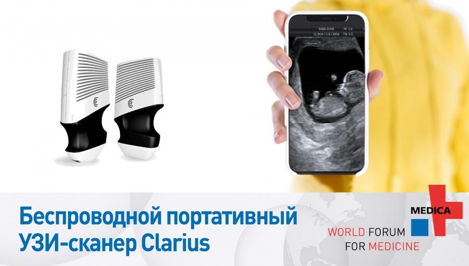 Беспроводной портативный УЗИ-сканер Clarius