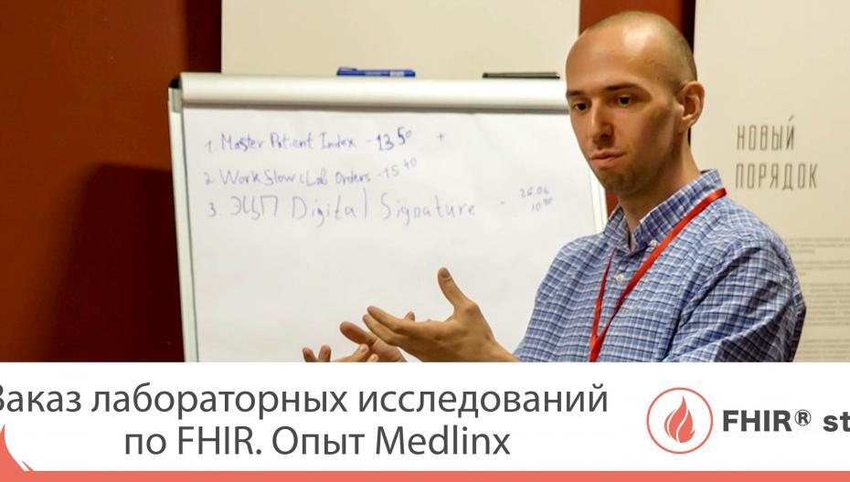 Заказ лабораторных исследований по FHIR. Опыт Medlinx