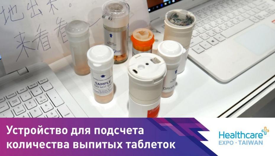 Диспенсер лекарственных препаратов Masco One Drop