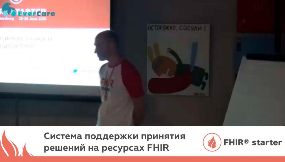 Илья Семенов - Система поддержки принятия решений на ресурсах FHIR