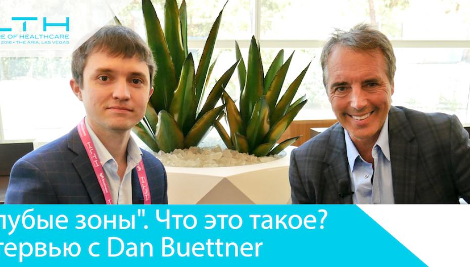 """""""Голубые зоны"""". Что это такое? Интервью с Dan Buettner"""