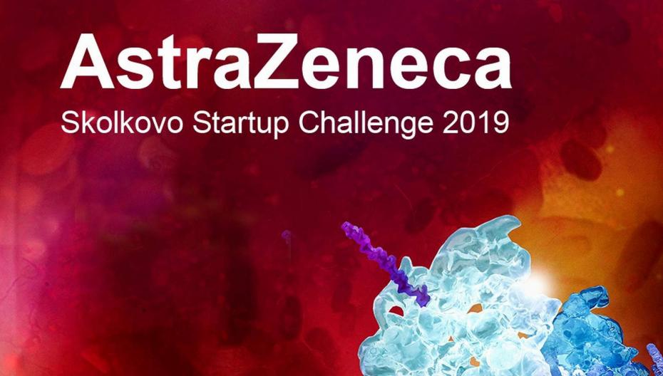 Успей принять участие в акселерационной программе AstraZeneca Skolkovo Startup Challenge 2019!