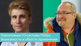 Портативные УЗ-системы Philips. Возможности и области применения