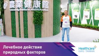 Healthcare Expo Taiwan: Чистая окружающая среда, правильная еда и здоровье людей