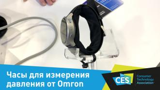 Omron Heart Guide: часы для измерения артериального давления