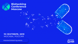 Biohacking Conference Moscow: событие о том, как раскрыть весь потенциал нашего организма
