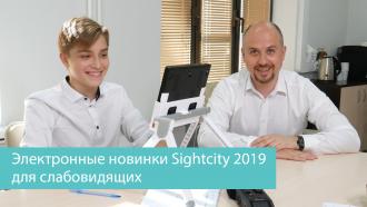 Электронные новинки Sightcity 2019 для слабовидящих