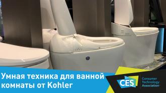 «Умная техника» для ванной комнаты от Kohler