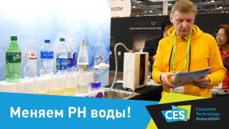 Электролизный очиститель воды, меняющий ее pH