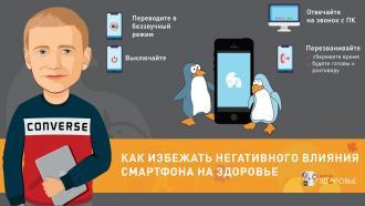 Как избежать негативного влияния смартфона на здоровье