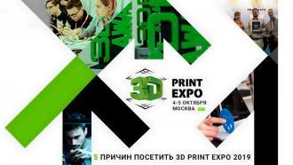 Выходные в среде инноваций. Почему стоит посетить 3D Print Expo в этом году
