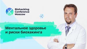 Евгений Ковалев - Ментальное здоровье и риски биохакинга
