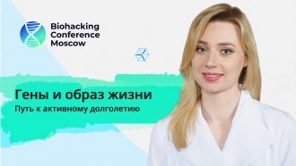 Людмила Селедцова - Гены и образ жизни. Путь к активному долголетию и личной эффективности через ДНК