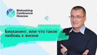 Вадим Зорин - Биохакинг, или что такое любовь к жизни