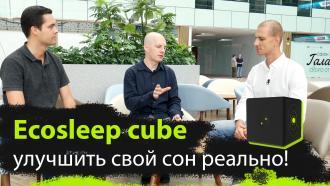 Ecosleep - устройство для улучшения сна. Как сделать сновидения более яркими?
