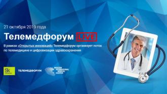 """Онлайн-трансляция! Поток по телемедицине и цифровизации здравоохранения в рамках Форума """"Открытые инновации"""""""