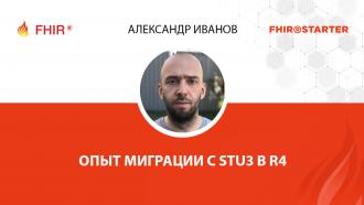 Александр Иванов - Опыт миграции с STU3 в R4