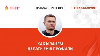 Вадим Перетокин - Как и зачем делать FHIR профили
