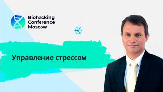 Олег Андрийчук - Управление стрессом