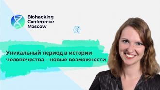 Елена Милова - Уникальный период в истории человечества – новые возможности