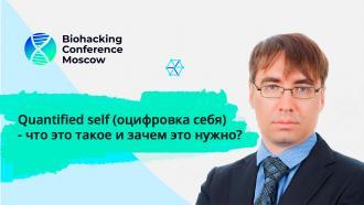 Станислав Скакун - Quantified self (оцифровка себя) – что это такое и зачем это нужно?