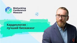 Алексей Утин - Кардиология - лучший биохакинг