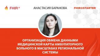 Анастасия Баранова - Организация обмена данными медицинской карты амбулаторного больного в масштабах региональной системы