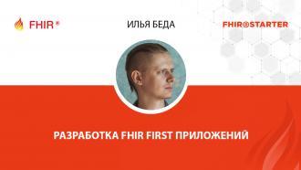 Илья Беда - Разработка FHIR first приложений