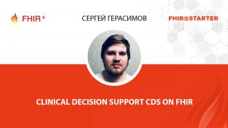Сергей Герасимов - Clinical Decision Support CDS on FHIR