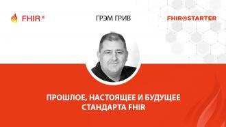 Грэм Грив - Прошлое, настоящее и будущее стандарта FHIR