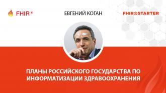 Евгений Коган - Планы российского государства по информатизации здравоохранения