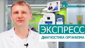 Как работает телемедицинский киоск? Современное оборудование для экспресс-диагностики организма