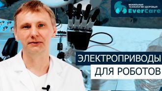 Роботизированная рука на сервоприводах. Электрические приводы для роботов