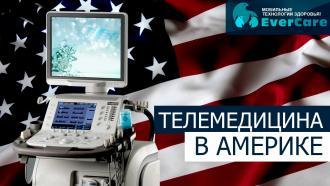 Телемедицина в США. Интервью с финансовым директором американской телемедицинской ассоциации