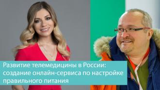 Развитие телемедицины в России: создание онлайн-сервиса по настройке правильного питания