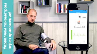 Тонометр с управлением через мобильное приложение