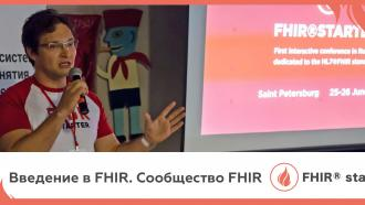 FHIR как платформа для будущих мобильных медицинских приложений