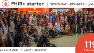 Конференции FHIR Starter#1 успешно завершена!