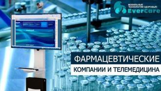 Фармацевтические компании и телемедицина