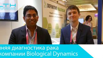 Ранняя диагностика рака от компании Biological Dynamics