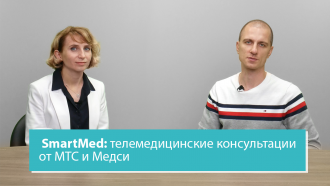 SmartMed: телемедицинские консультации от МТС и Медси. Интервью с Фофановой А.И.