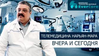 Телемедицина Нарьян-Мара: вчера и сегодня. Интервью с руководителем отдела телемедицины Ильиным В.Ю.