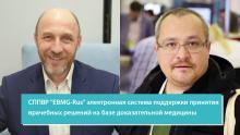 """СППВР """"EBMG-Rus"""" электронная система поддержки принятия врачебных решений на базе доказательной медицины"""