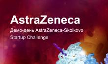 Демо-день AstraZeneca-Skolkovo Startup Challenge